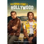 「ワンス・アポン・ア・タイム・イン・ハリウッド」が4K HDR配信!Apple TVアプリケーション(iTunes)