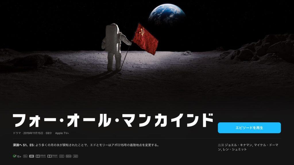 フォー・オール・マンカインド Apple TV+