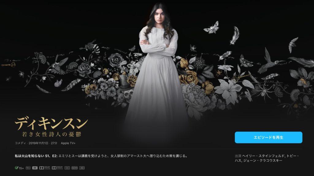 ディキンスン ~若き女性詩人の憂鬱~ Apple TV+