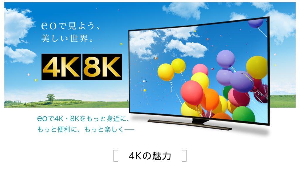Bs4k ひかり tv