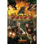 Netflixで「ジュマンジ/ウェルカム・トゥ・ジャングル」が配信!19年12月3日より