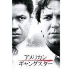 「アメリカン・ギャングスター」が4K HDR対応でApple TVアプリケーション(iTunes)で配信!