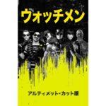 映画「ウォッチメン」が4K HDR配信!Apple TVアプリケーション(iTunes)