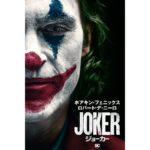 「ジョーカー」が4K HDR配信!Apple TVアプリケーション(iTunes)