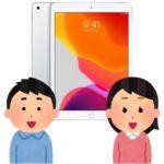 iPadの子供用はどれが良い?無印かminiがオススメ
