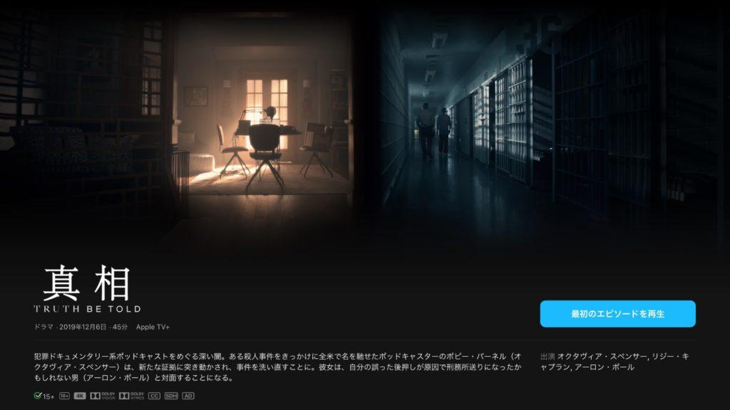 真相 - Truth Be Told Apple TV+