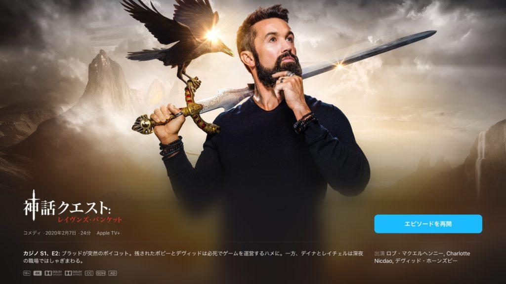 神話クエスト:レイヴンズ・バンケット Apple TV+