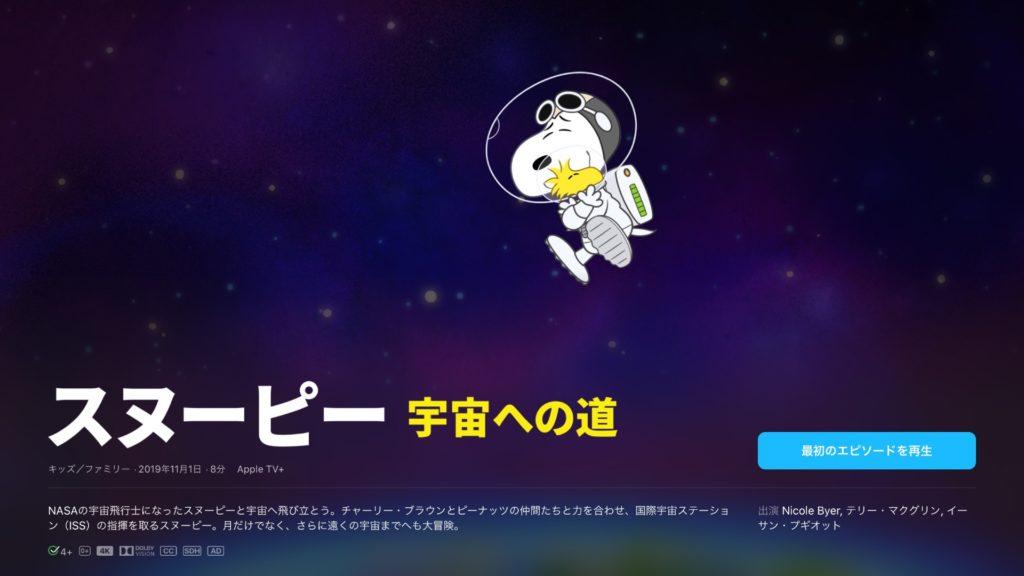 スヌーピー 宇宙への道 Apple TV+