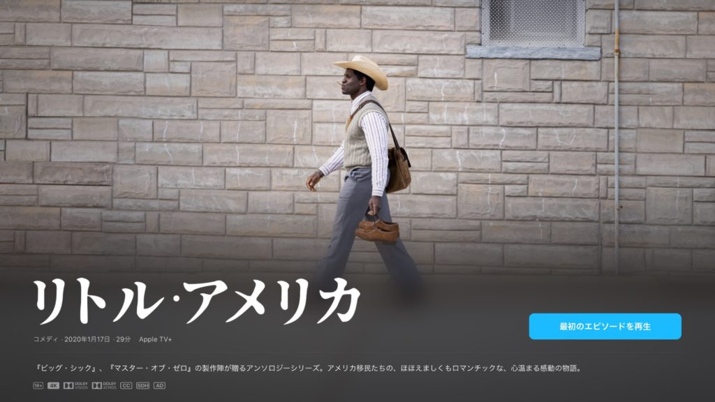 リトル・アメリカ Apple TV+