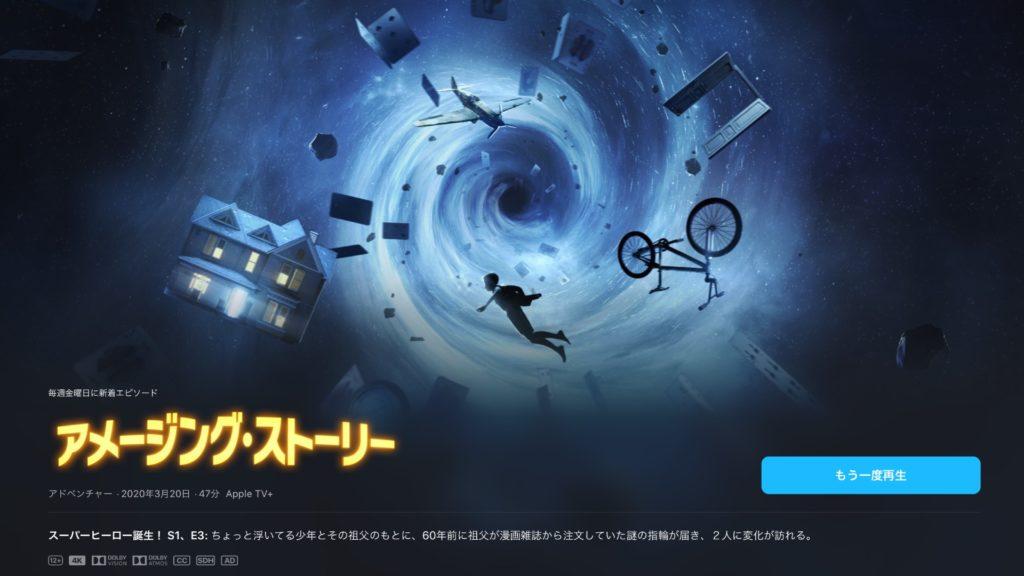 アメージング・ストーリー Apple TV+