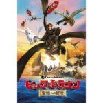 「ヒックとドラゴン 聖地への冒険」が4K HDR配信!Apple TVアプリ(iTunes)