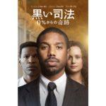 「黒い司法 0%からの奇跡」が4K HDR配信!Apple TVアプリ