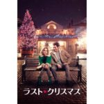 映画「ラスト・クリスマス」が4K HDR配信!Apple TVアプリ