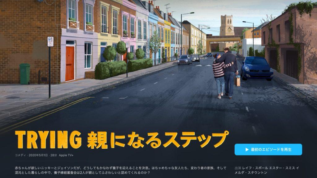 Trying 〜親になるステップ〜 Apple TV+