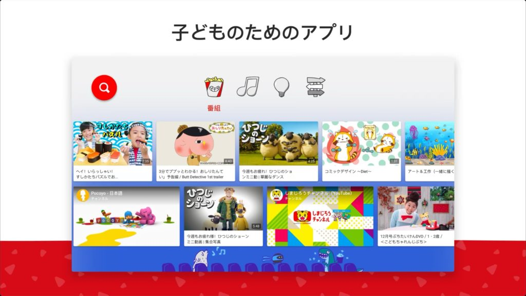 Apple TV YouTube Kids