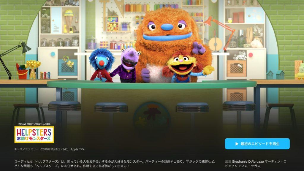Helpsters ~お助けモンスターズ~ Apple TV+