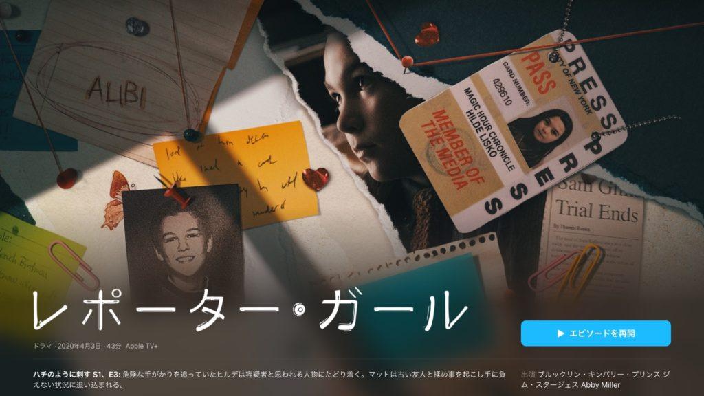 レポーター・ガール Apple TV+