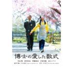 映画「博士の愛した数式」が4K HDR配信!Apple TVアプリ