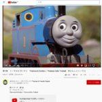 「トーマス」の昔のアニメはYouTubeで無料で見れる!公式アカウントで配信