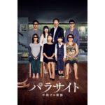 映画「パラサイト 半地下の家族」が4K配信!Apple TVアプリ
