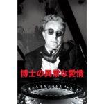 映画「博士の異常な愛情」が4K HDR配信!Apple TVアプリ