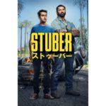 映画「STUBER/ストゥーバー」が4K HDR配信!Apple TVアプリ