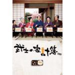 映画「武士の家計簿」が4K HDR配信!Apple TVアプリ
