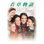 映画「若草物語(1994)」が4K HDR配信!Apple TVアプリ
