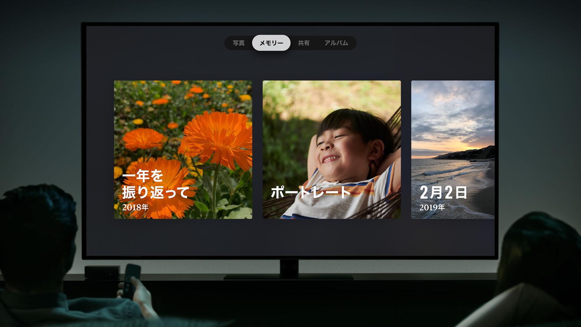 Apple TV 写真