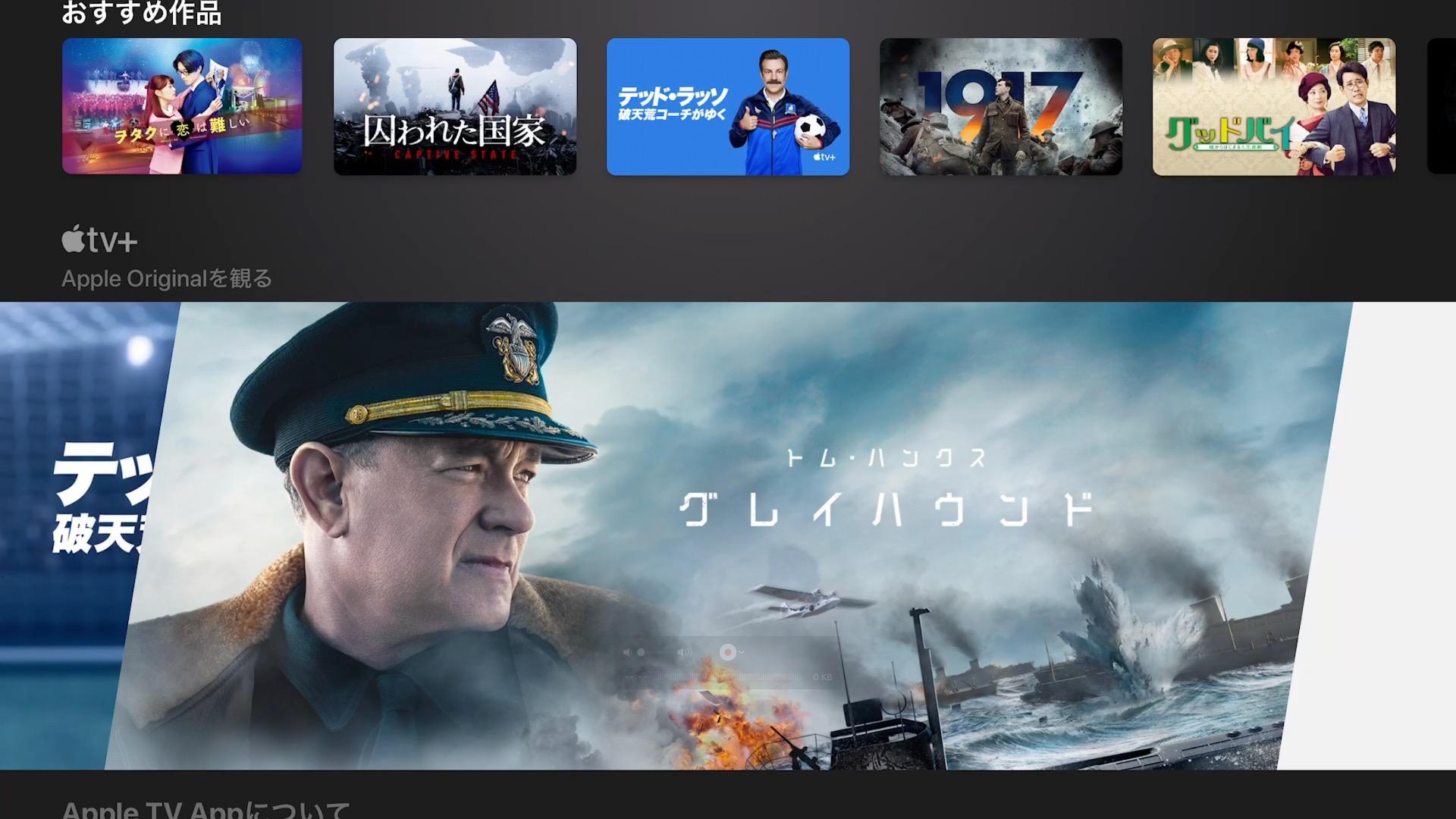 App Store - Apple TV