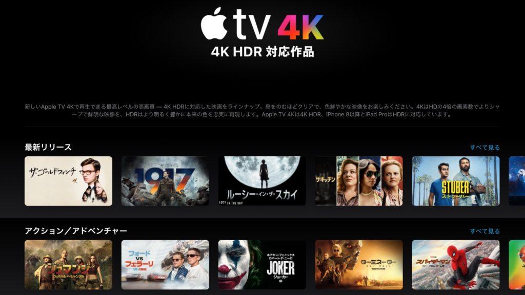 Apple TV 4K HDR 対応映画