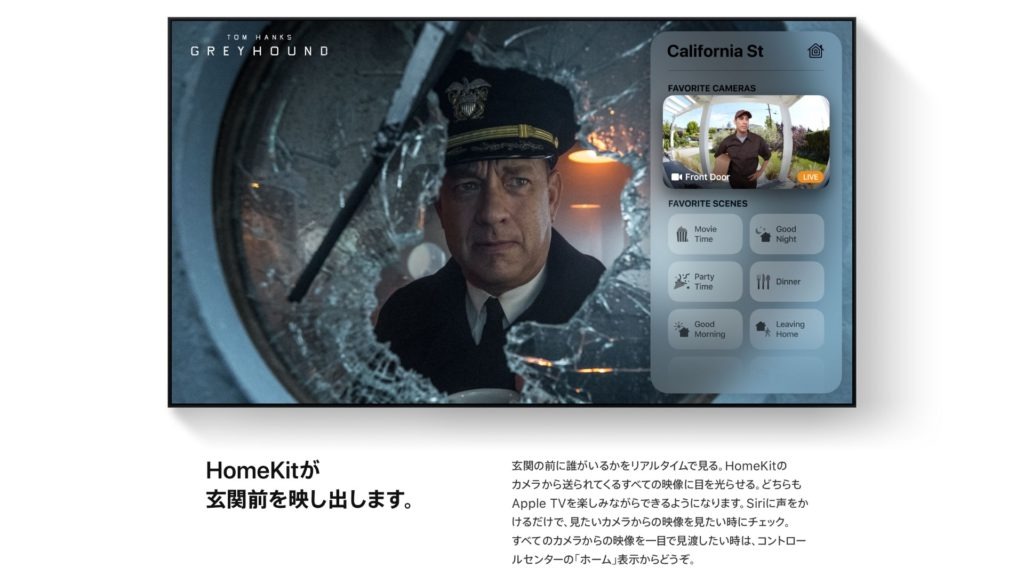 Apple TV HomeKit