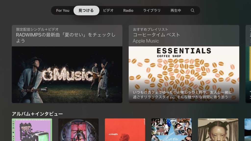 Apple TV Apple Music