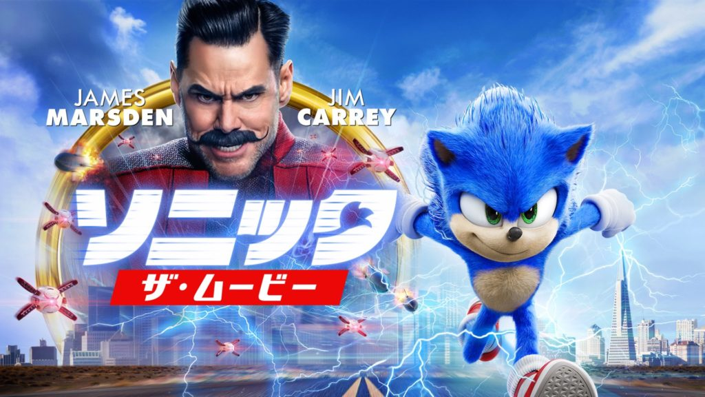 ソニック・ザ・ムービー (Sonic the Hedgehog)