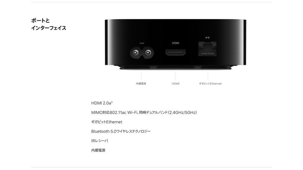 Apple TV 4K 仕様