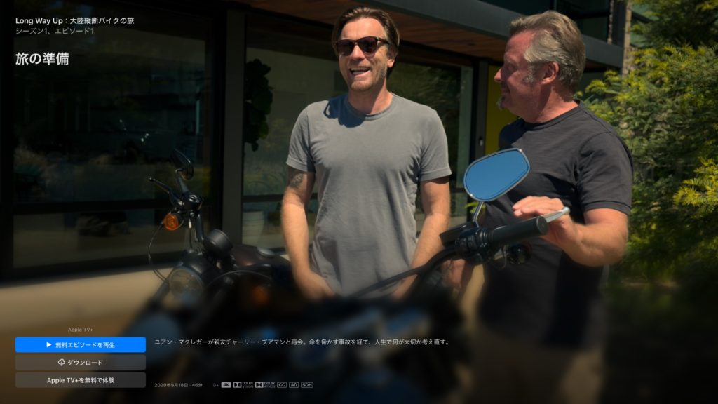 Long Way Up:大陸縦断バイクの旅 Apple TV+