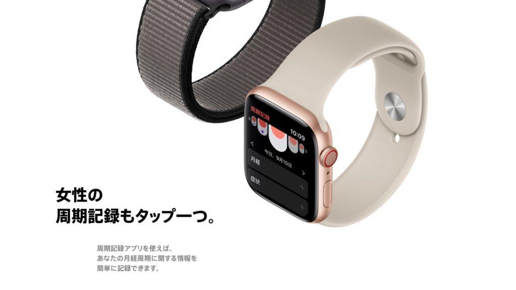 Apple Watch 周期記録