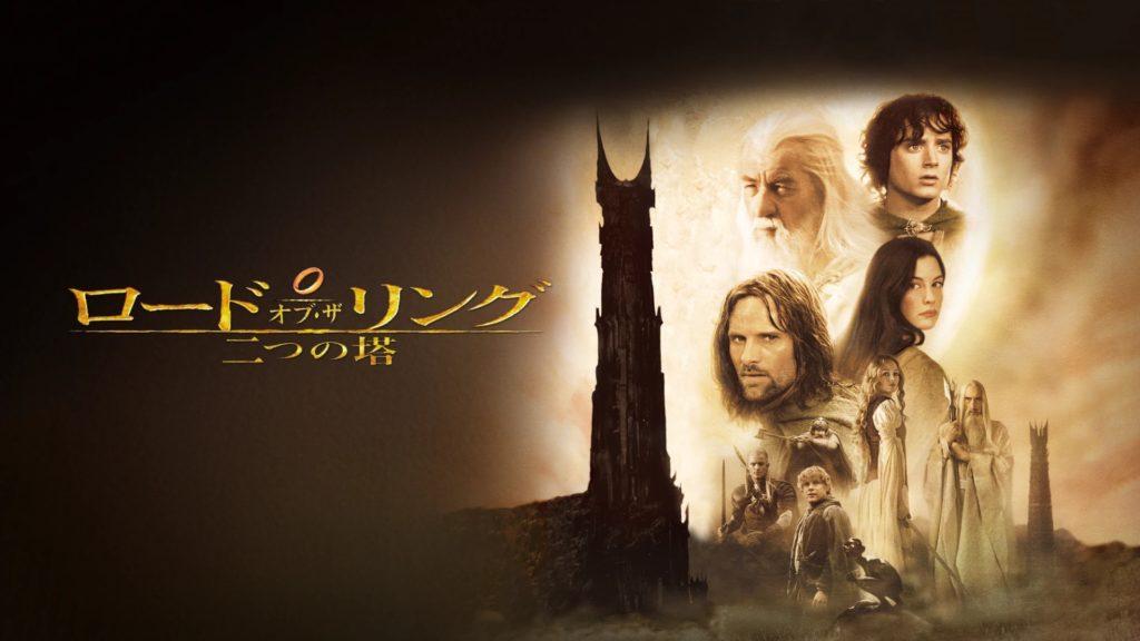 ロード・オブ・ザ・リング/二つの塔 (The Lord of the Rings: The Two Towers)