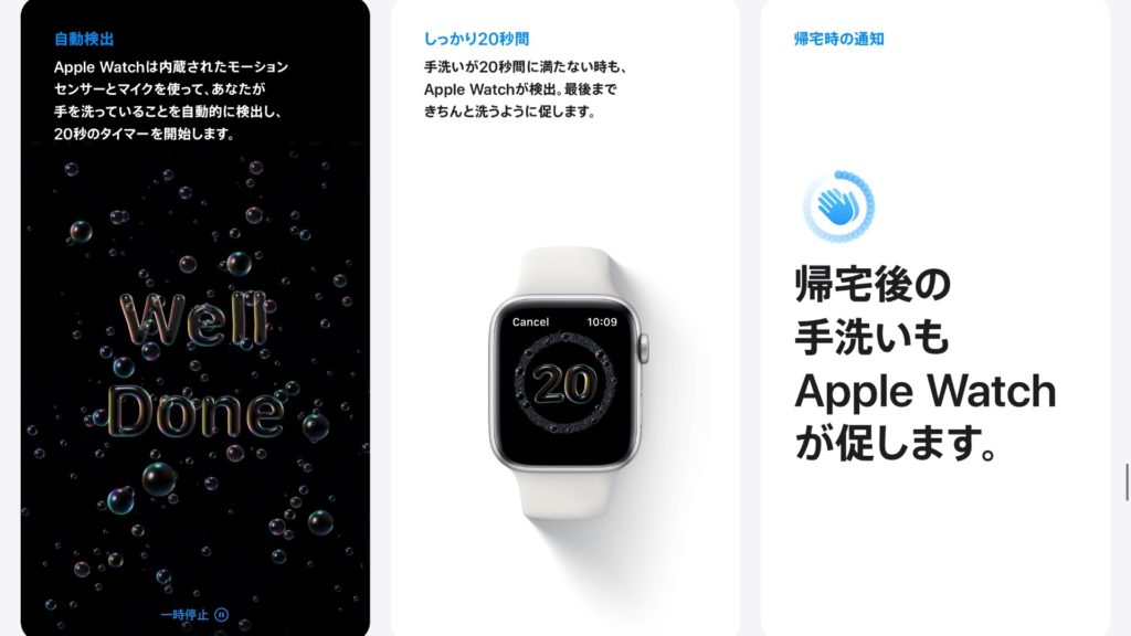 Apple Watch 手洗い