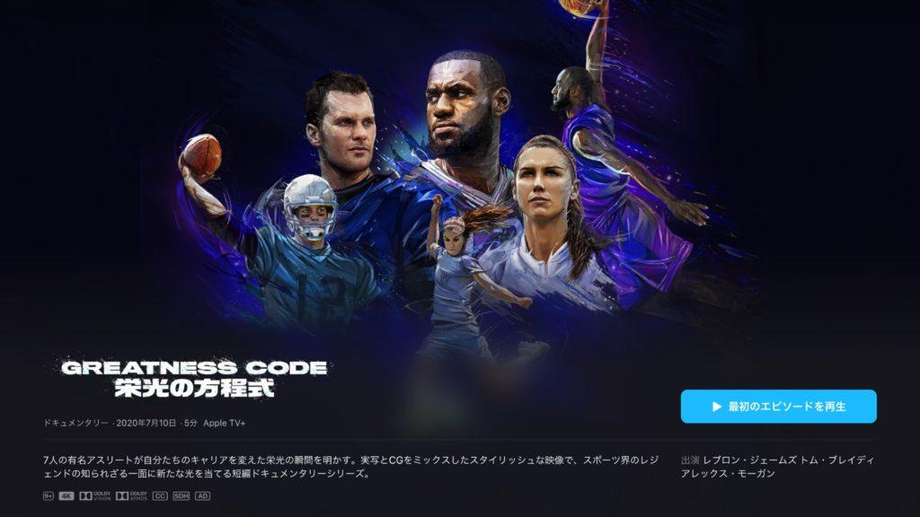 Greatness Code 栄光の方程式 Apple TV+