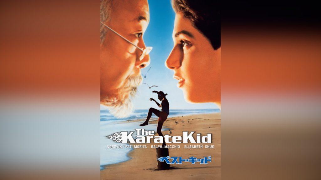 ベスト・キッド(1984) (The Karate Kid)