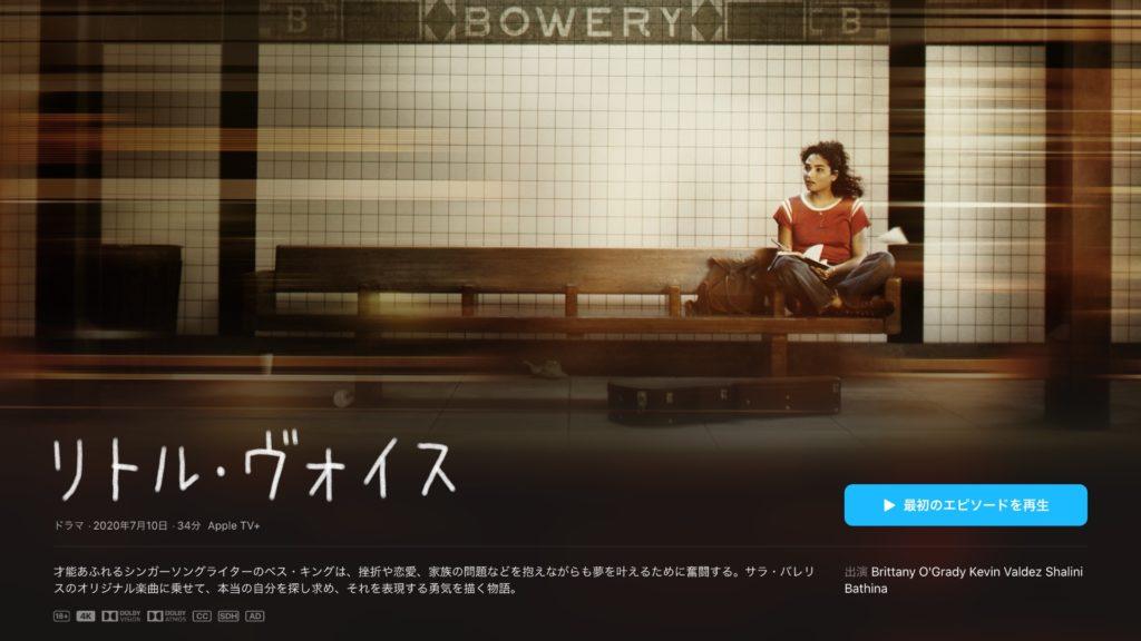 リトル・ヴォイス Apple TV+
