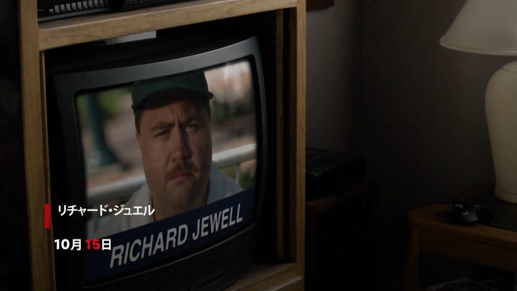 リチャード・ジュエル Netflix