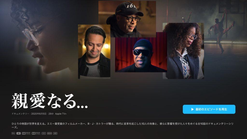 親愛なる… Apple TV+