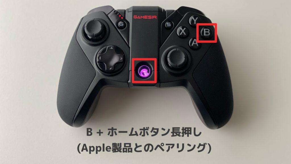 GameSir G4 Pro ペアリング