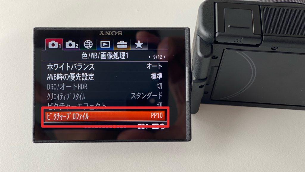 SONY ZV-1 ピクチャープロファイル