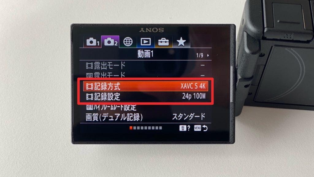 SONY ZV-1 記録方式 記録設定