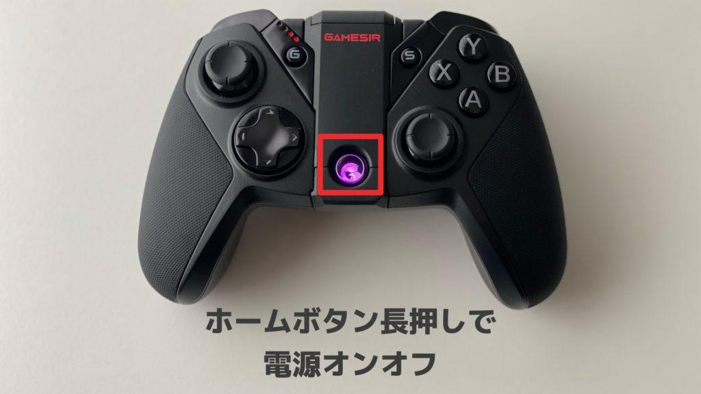 GameSir G4 Pro 電源