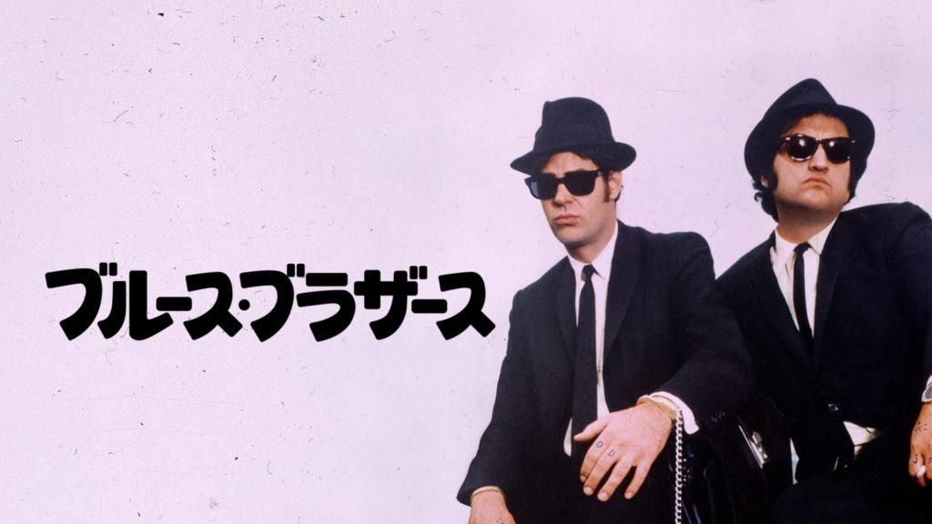 ブルース・ブラザース (The Blues Brothers)