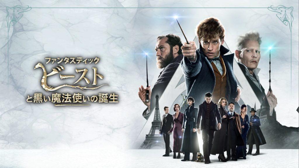 ファンタスティック・ビーストと黒い魔法使いの誕生 (Fantastic Beasts: The Crimes of Grindelwald)